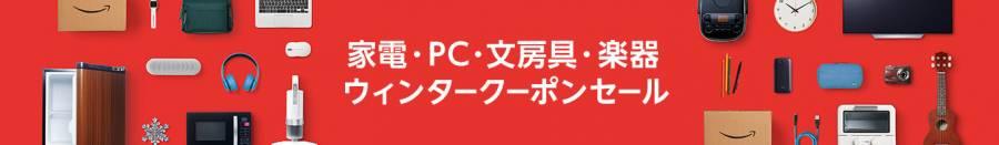 家電・PC・文房具・楽器ウィンタークーポンセール