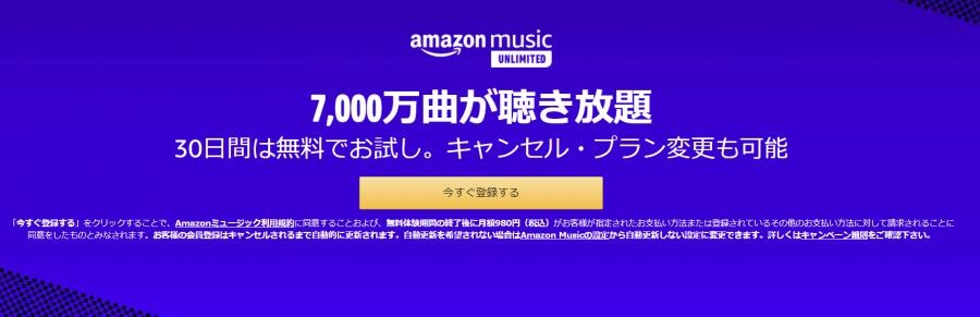 3ヶ月無料で音楽聴き放題キャンペーン