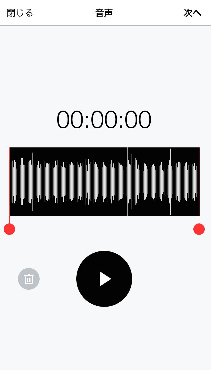 アプリ版の音声投稿画面。録音後、余計な部分を切り取れる。