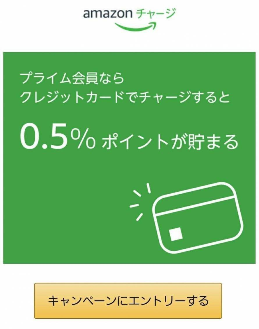 Amazonチャージ(クレジットカード)