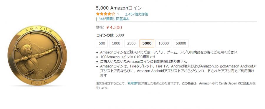 Amazonコインの商品ページ