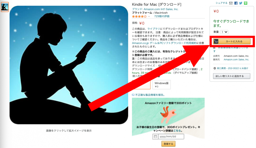Kindle for Macの商品ページ