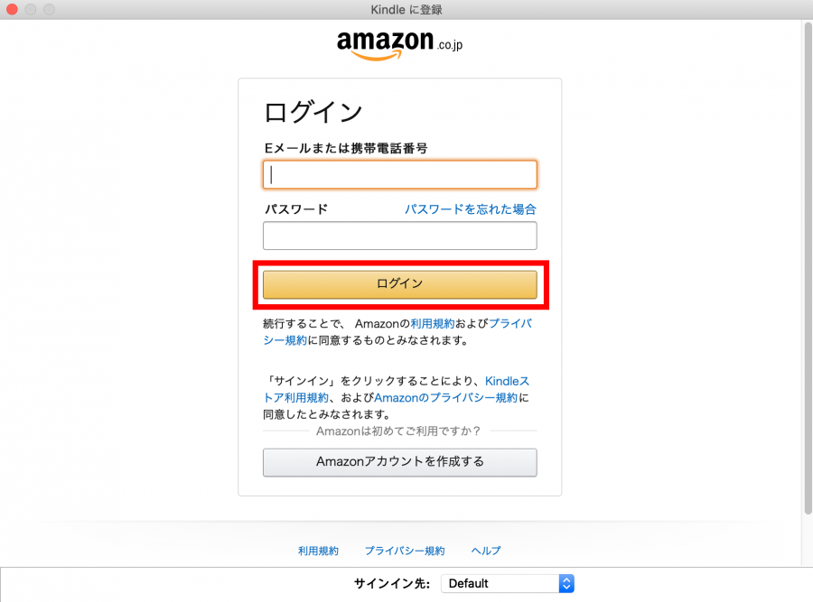 Kindle for Macのログイン画面