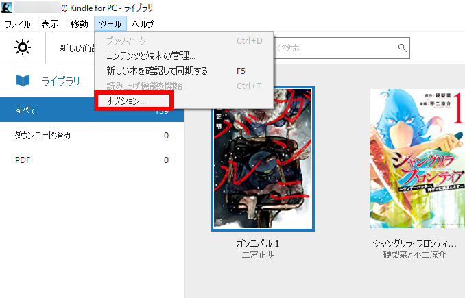 Kindle for PCの画面