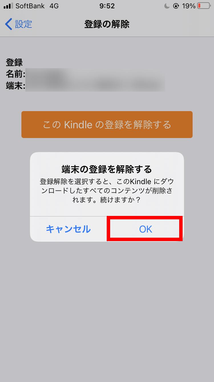 端末の登録解除の確認画面