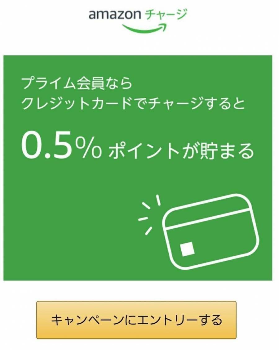 Amazonチャージ クレジットカードのポイント還元エントリー画面