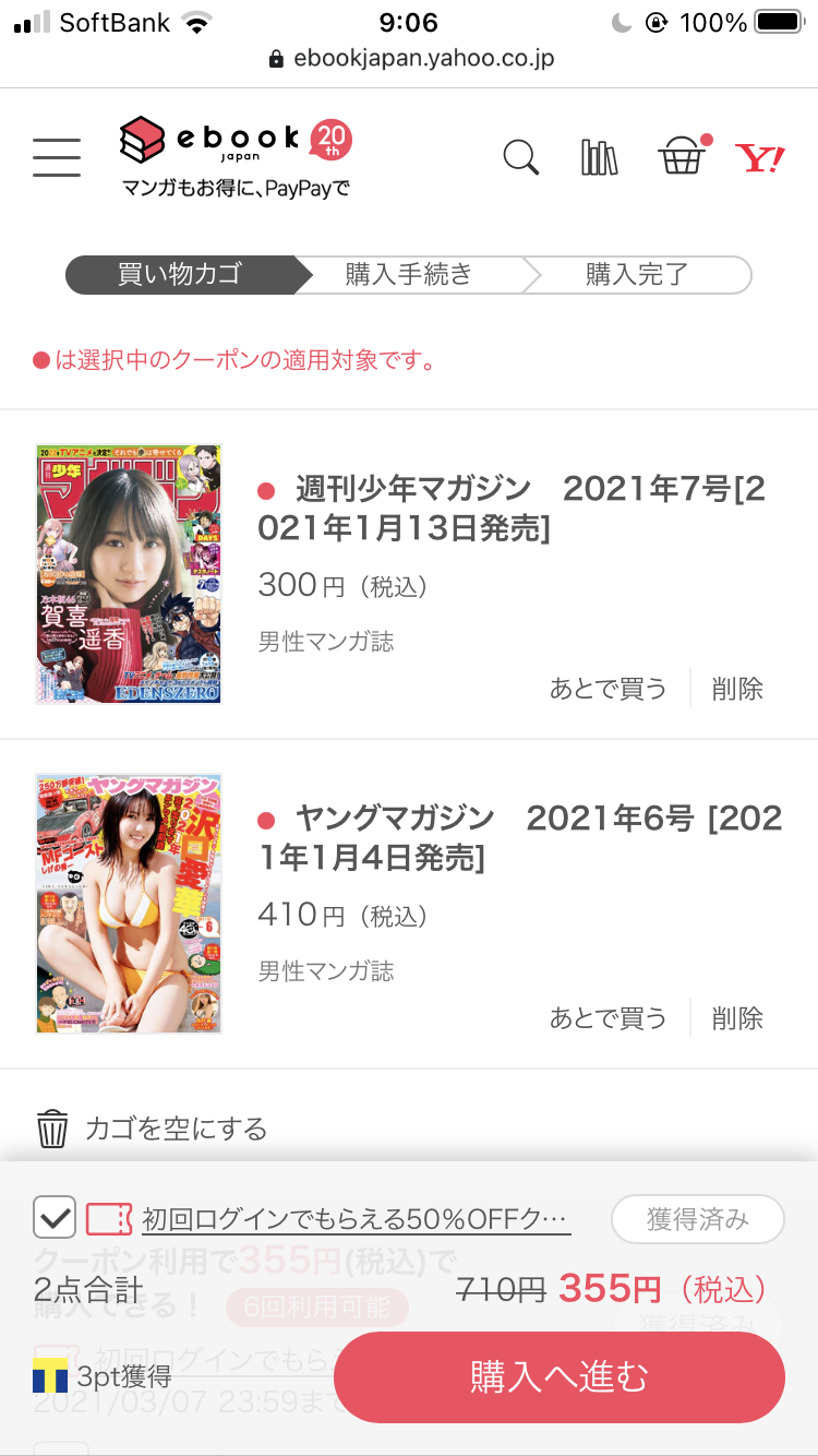 ebookjapanの買い物カゴ内