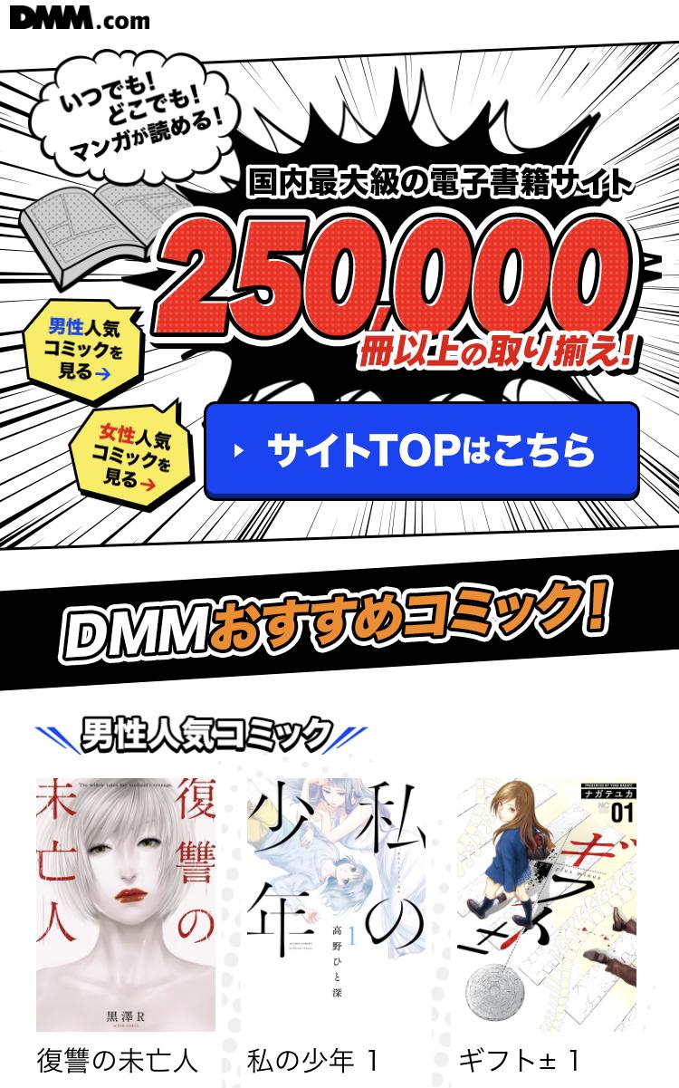 「DMM電子書籍」公式サイト