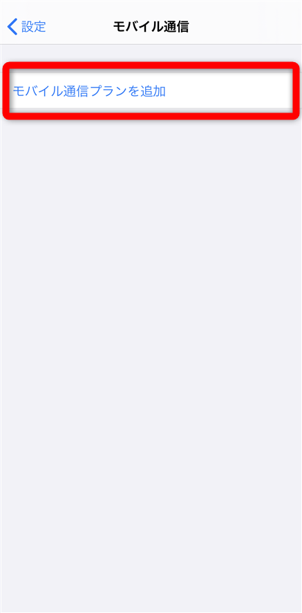 eSIM iPhone設定
