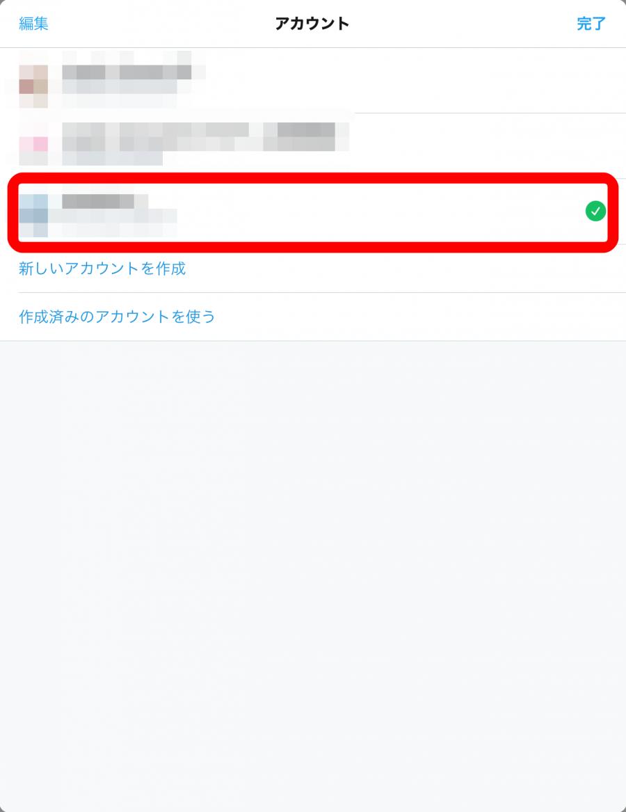 Twitterアカウント選択画面