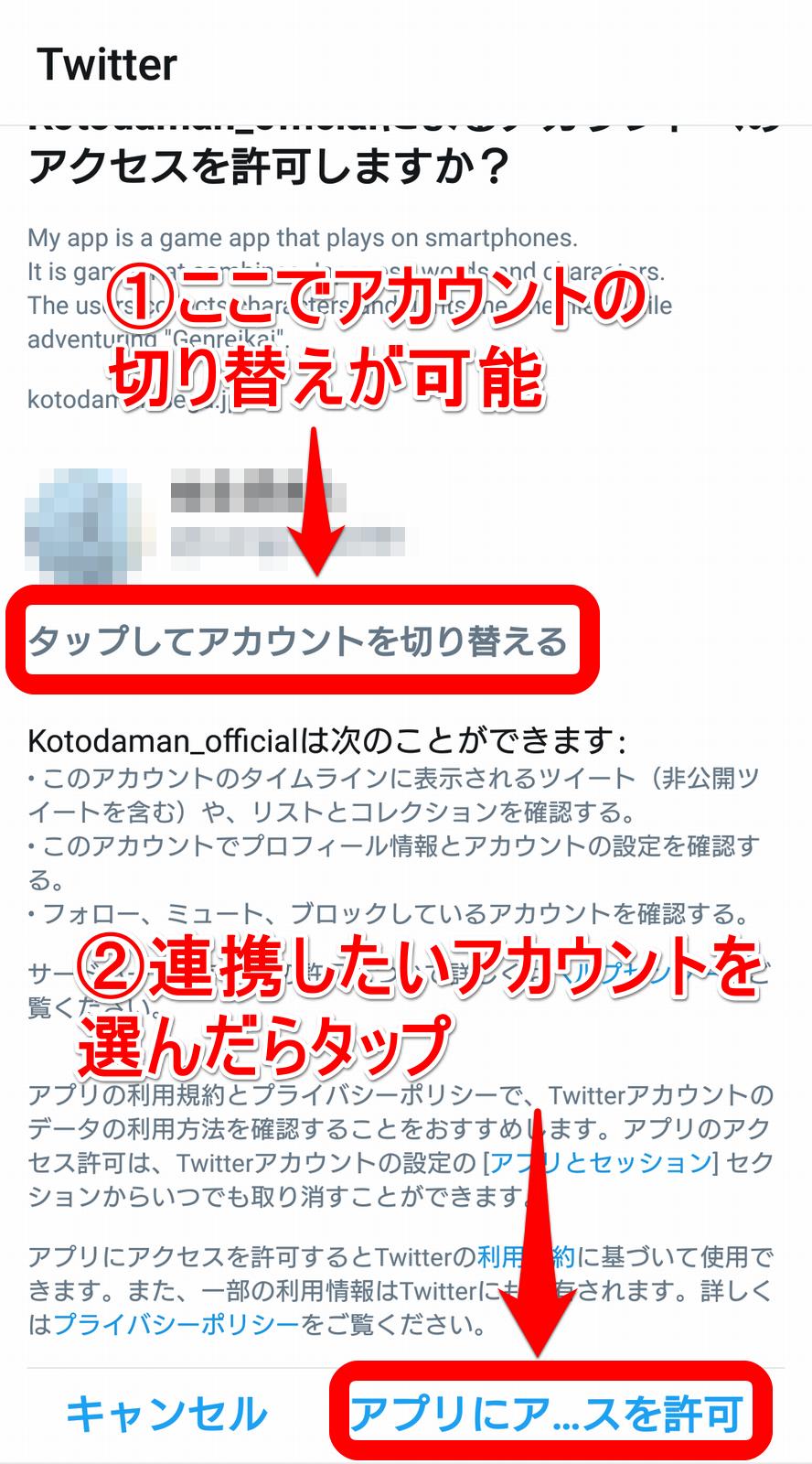 Twitter連携画面