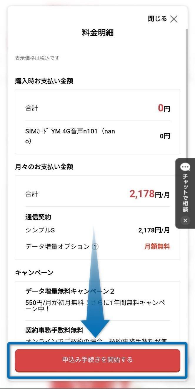 『ワイモバイル』契約手続き3