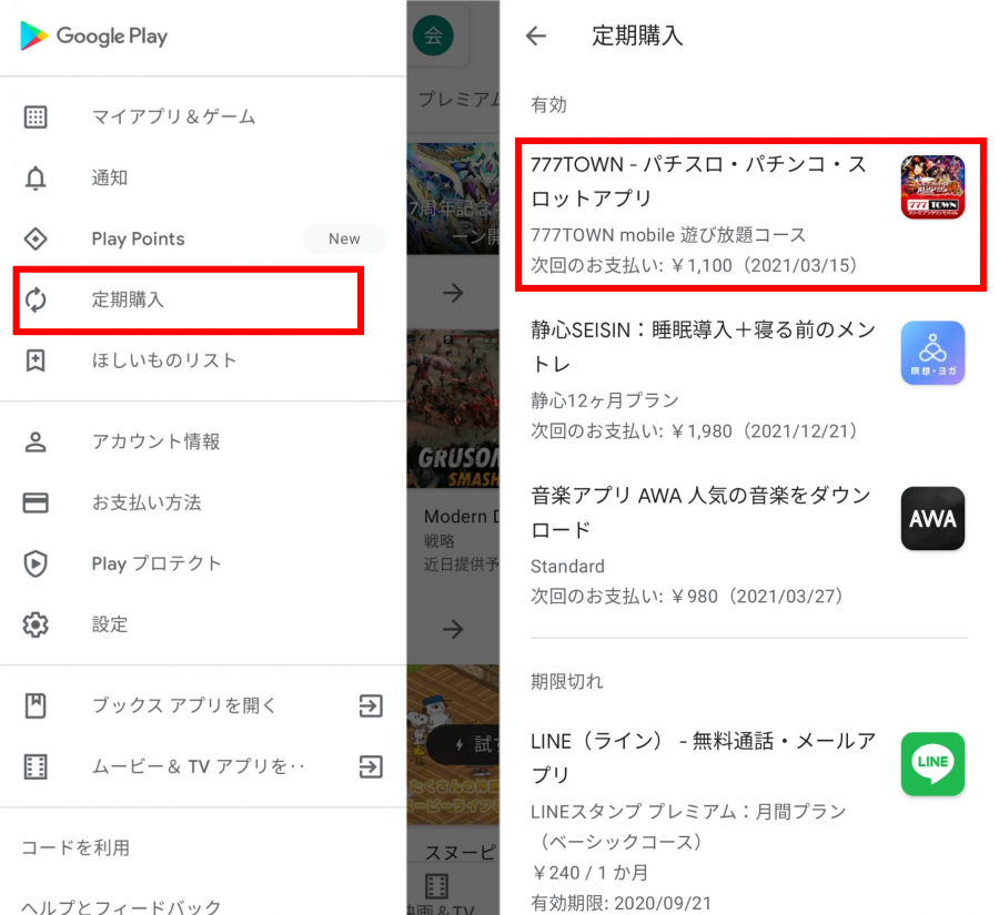 Androidでの解約画面
