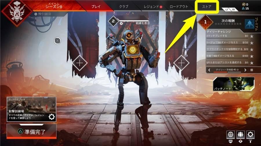 APEX Legendsのロビー画面