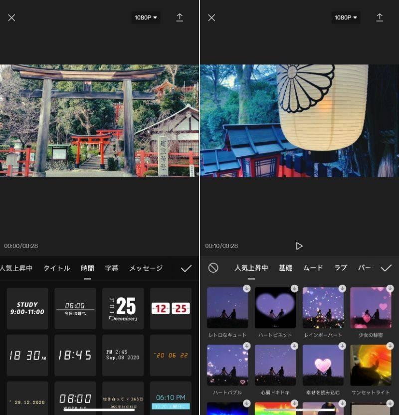 『CapCut』動画編集画面