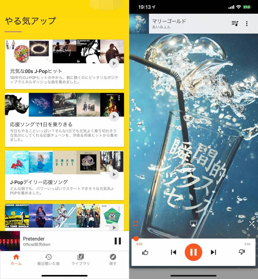 Google Play Music 利用画面