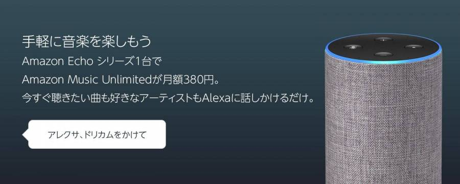 Amazon Music Unlimited Echoプラン