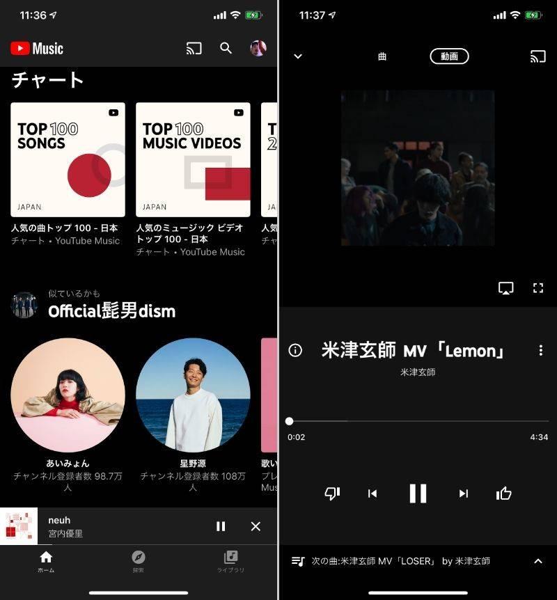 YouTube Music アプリ画面