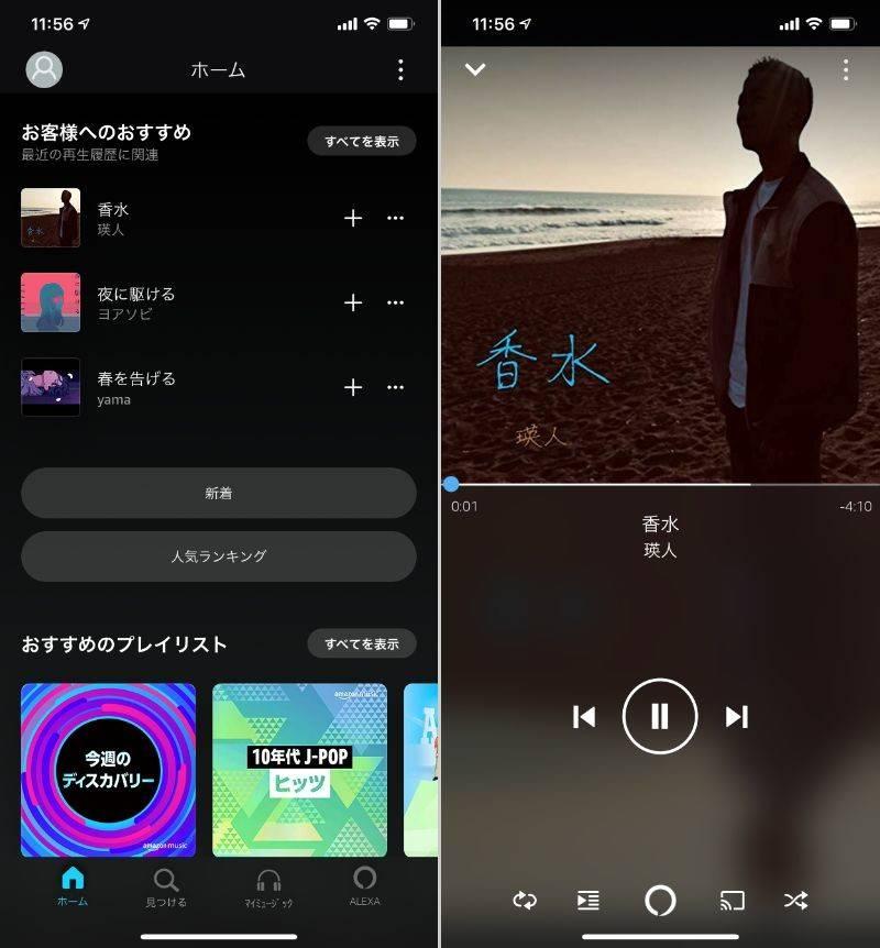 Amazon Music アプリ画面