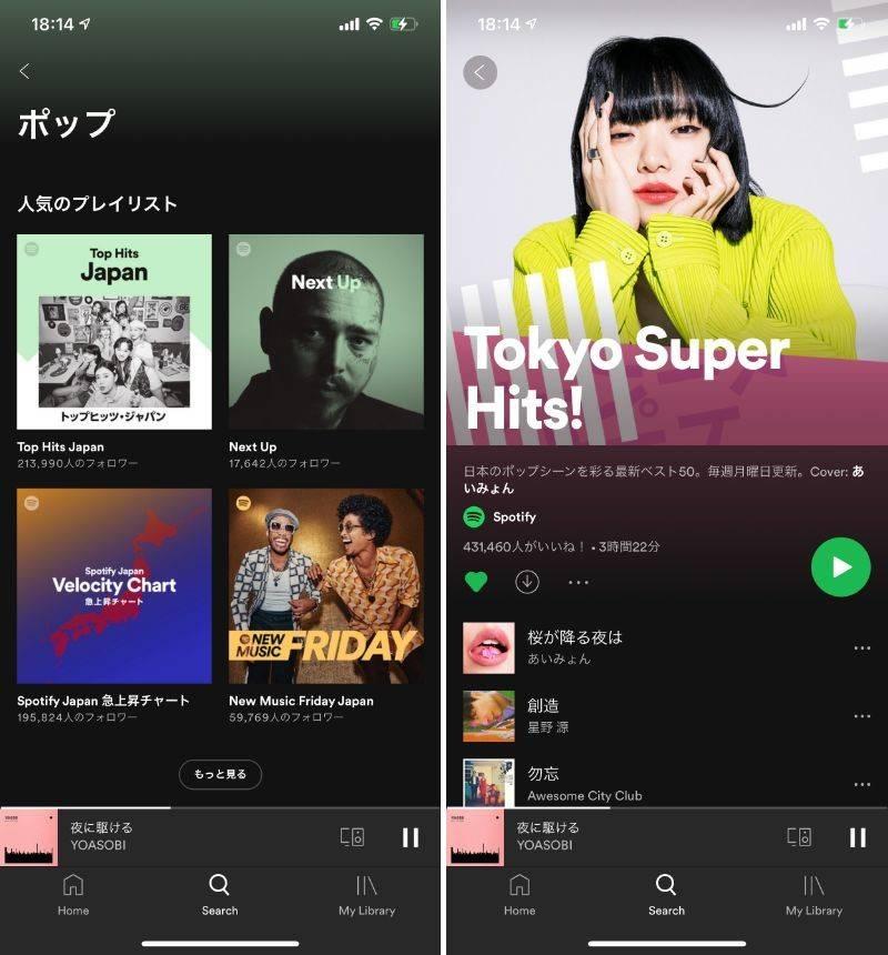 Spotify アプリ画面