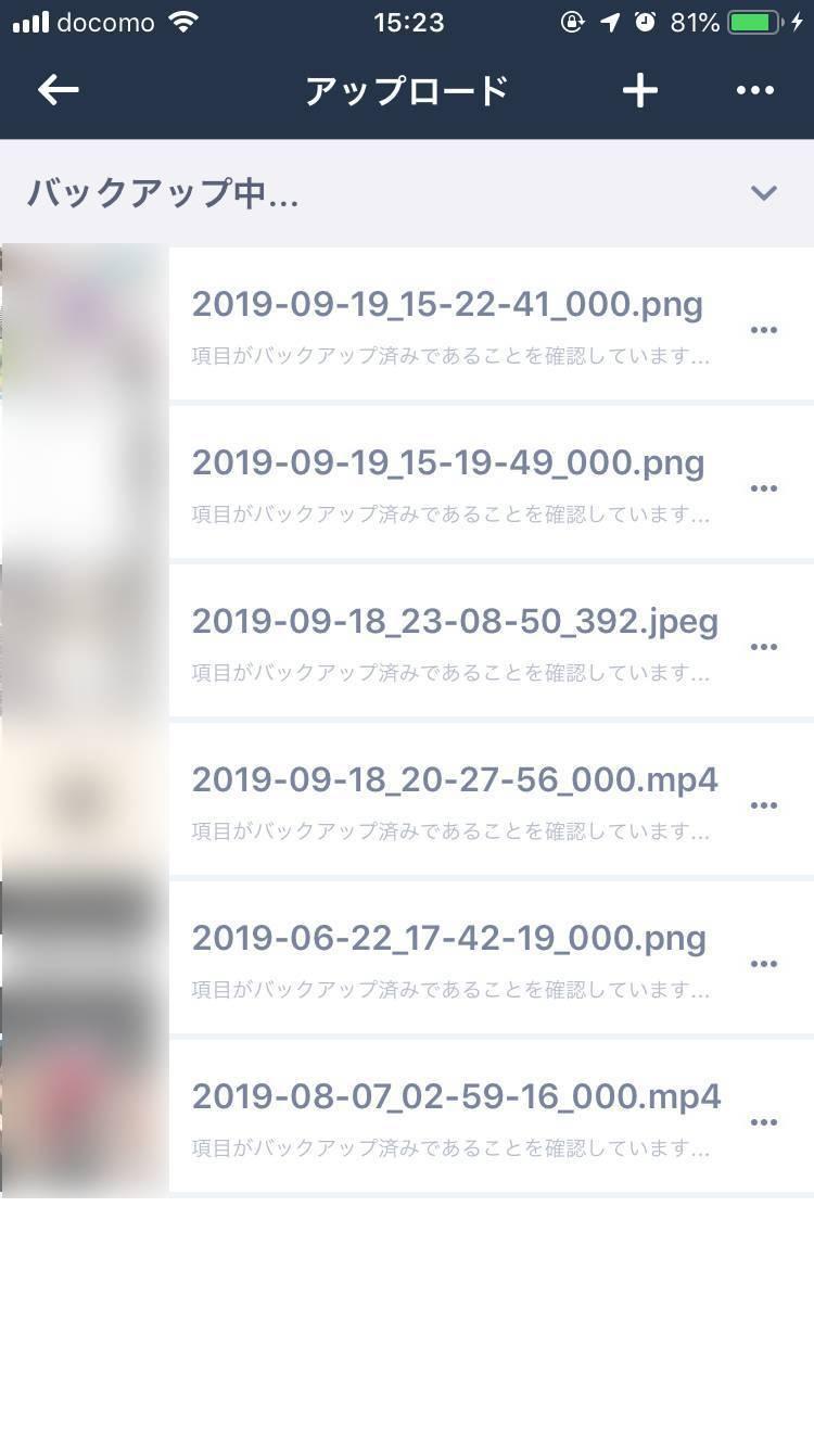 Amazon Photosの写真アップロード画面