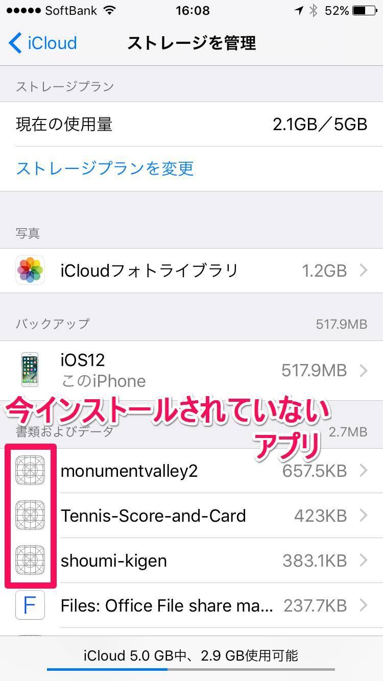 iCloudストレージに溜まった過去のアプリデータ