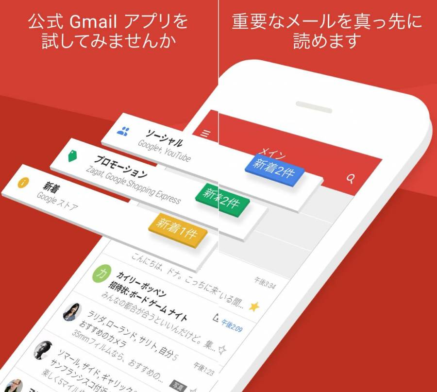 Gmailアプリ画面
