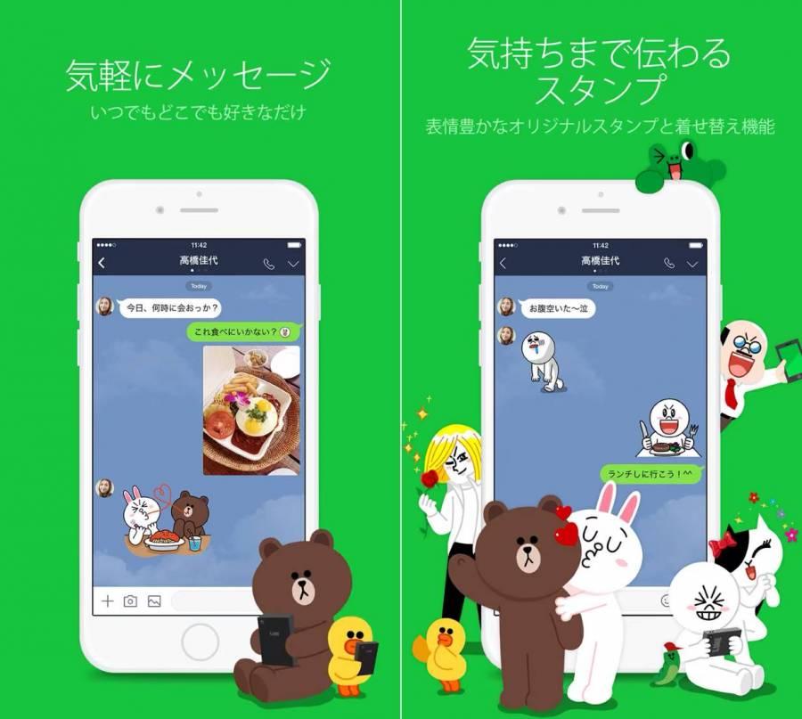 LINEアプリ画面