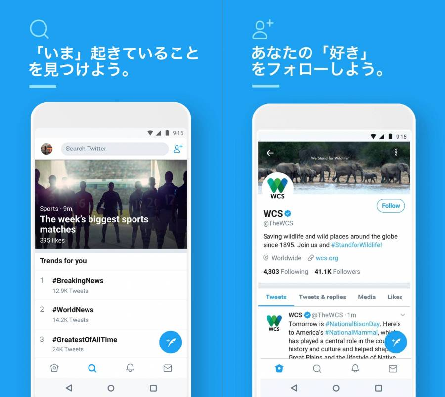Twitterアプリ画面