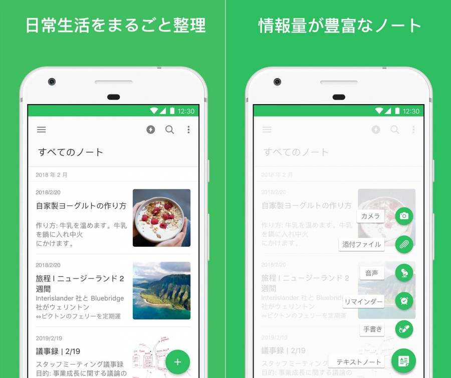 Evernoteアプリ画面