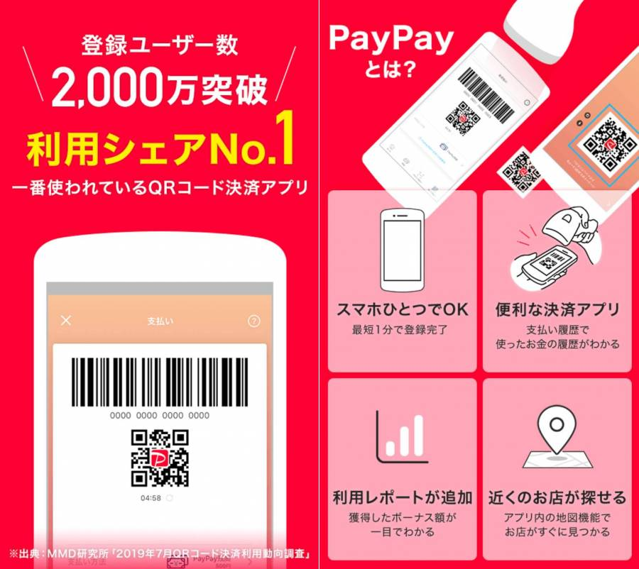 PayPayアプリ画面