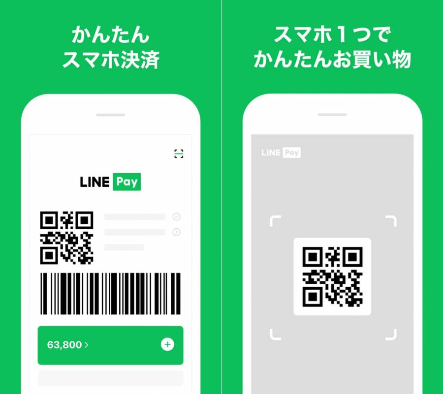LINE Payアプリ画面