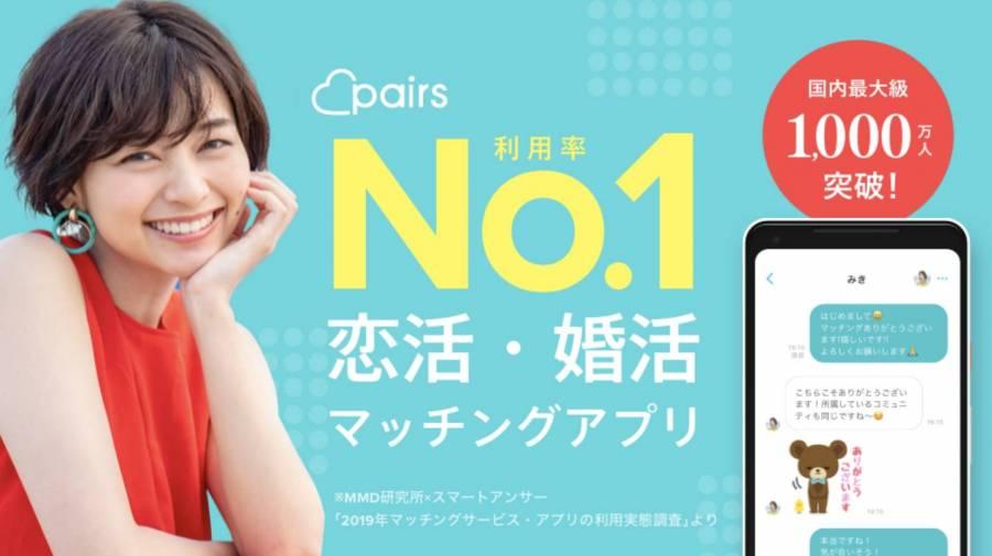 Pairsアプリ画面