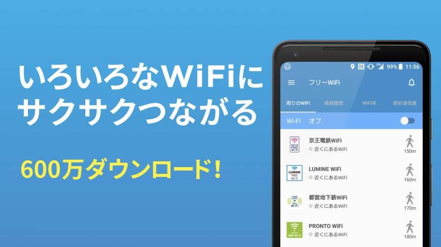 タウンWiFiアプリ画面