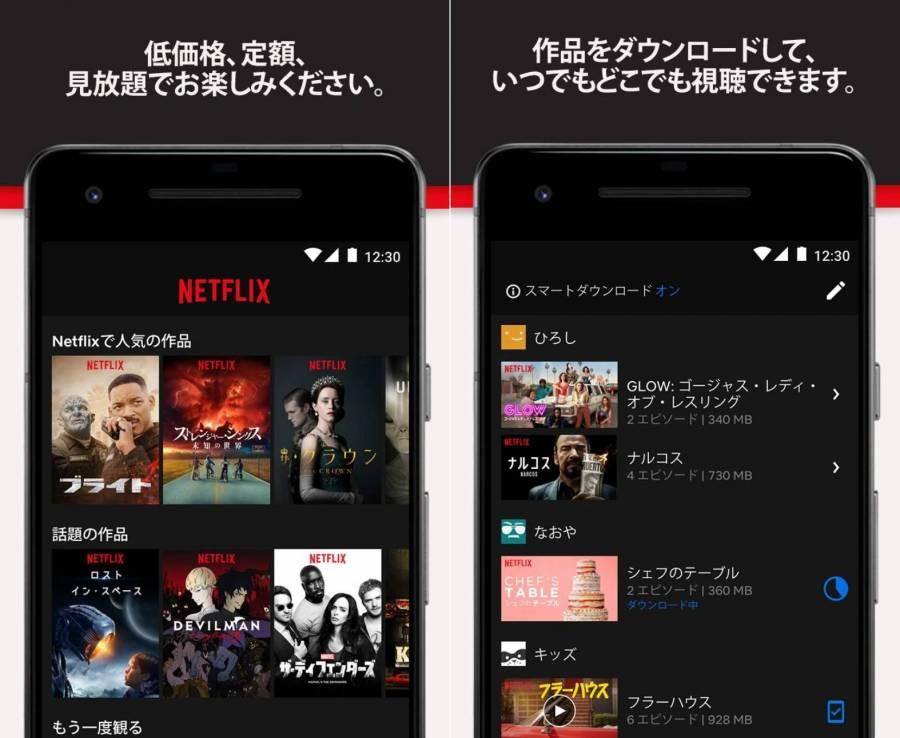 Netflixアプリ画面