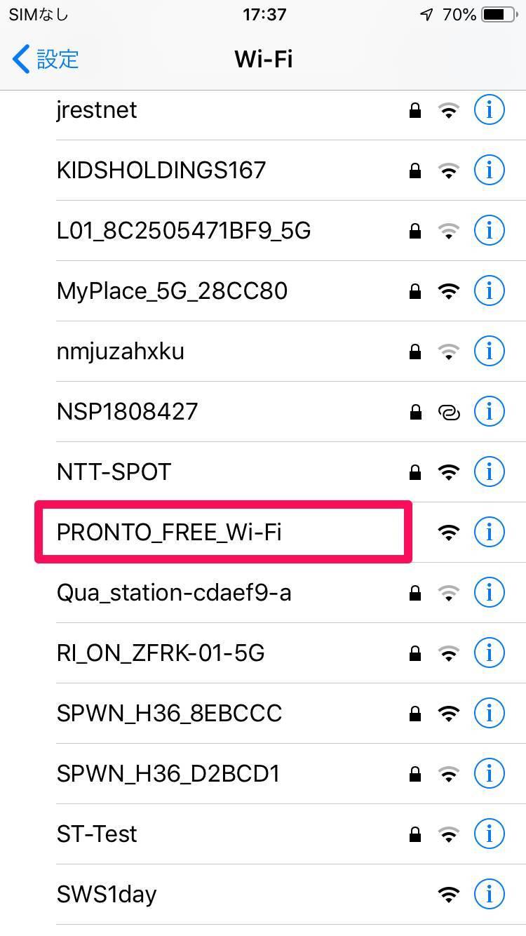 PRONTO_FREE_Wi-Fiを選択