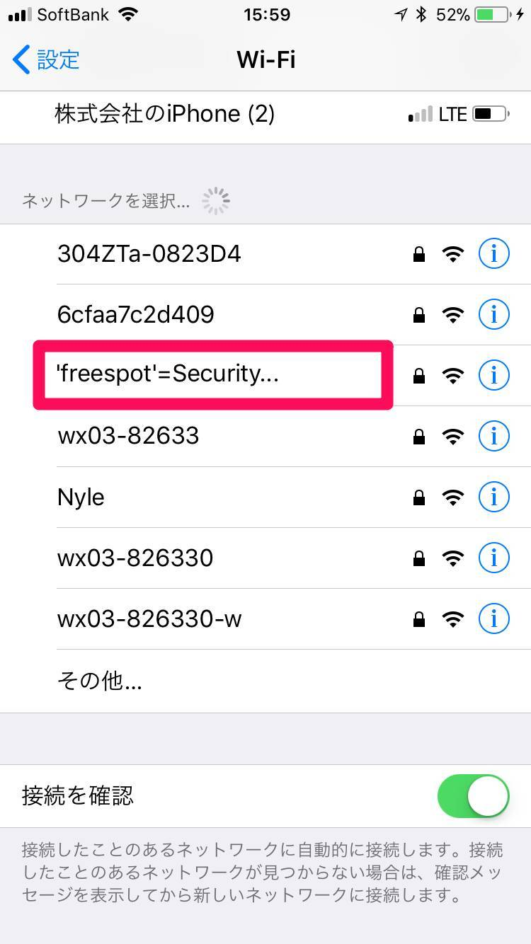 「'freespot'=SecurityPassword(AES)」を選択