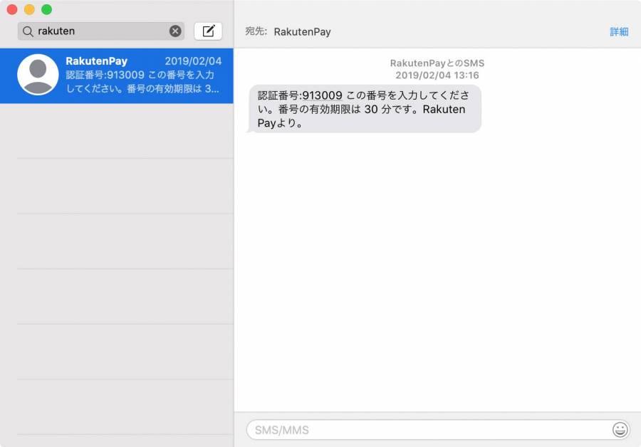 Macのメッセージアプリ画面