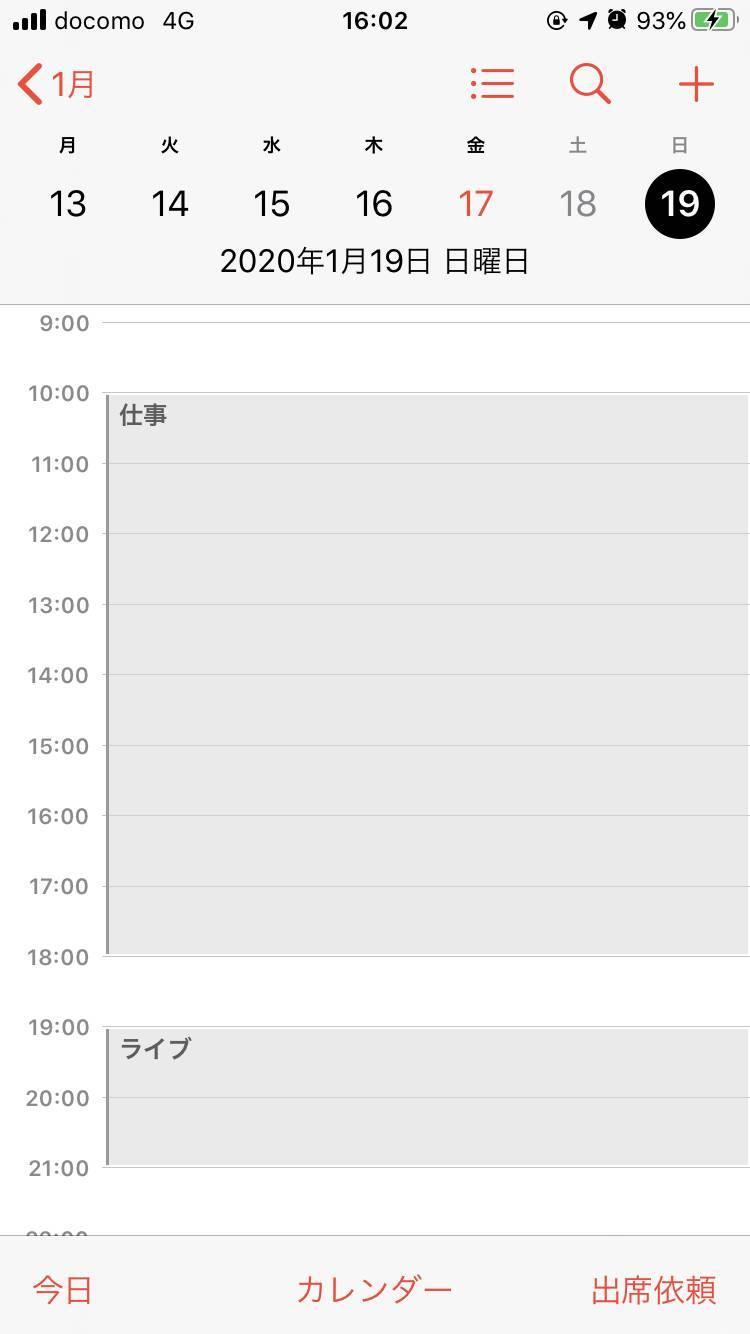 iPhoneのカレンダー画面