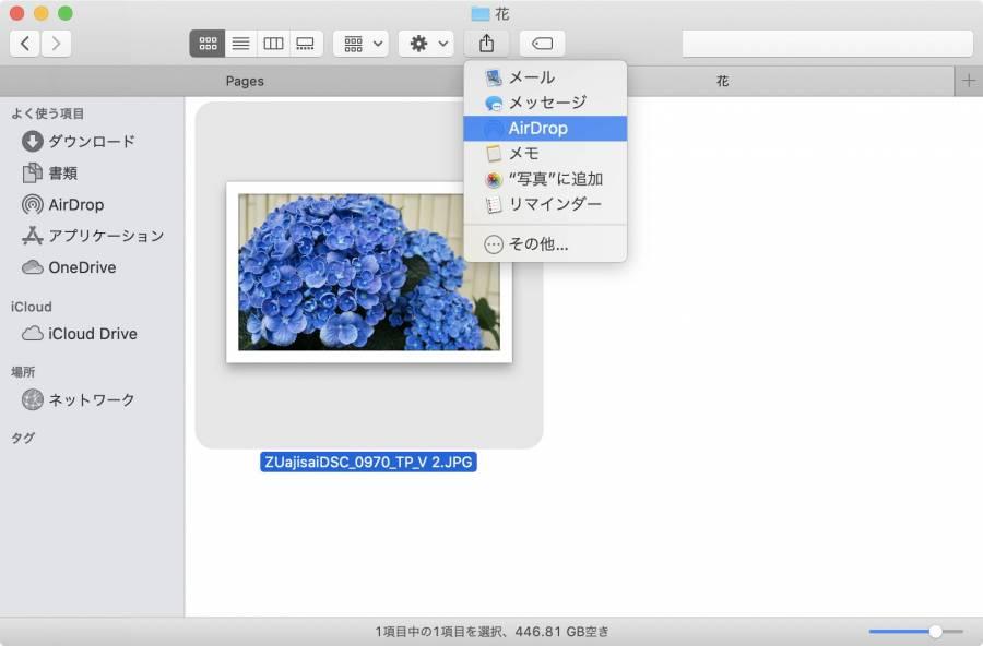 MacでのAirDrop起動画面