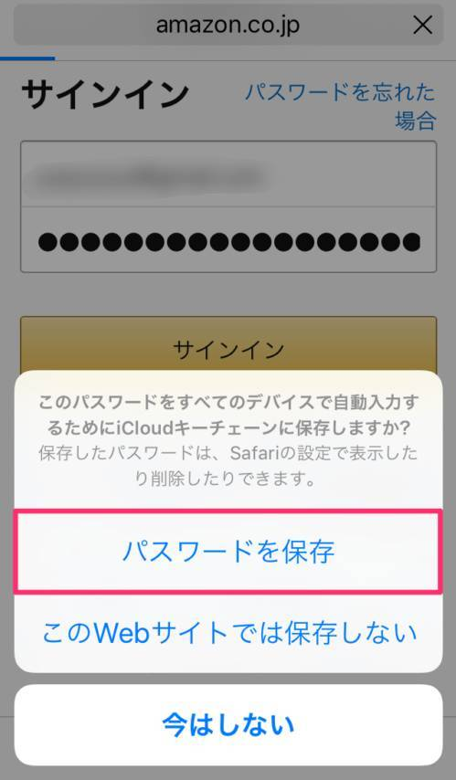 iPhone上でのパスワード入力画面