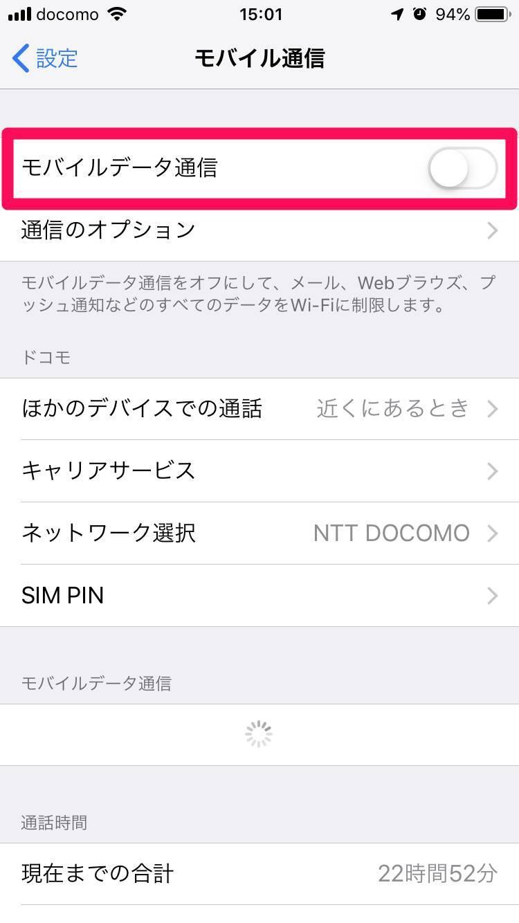 モバイル通信の画面