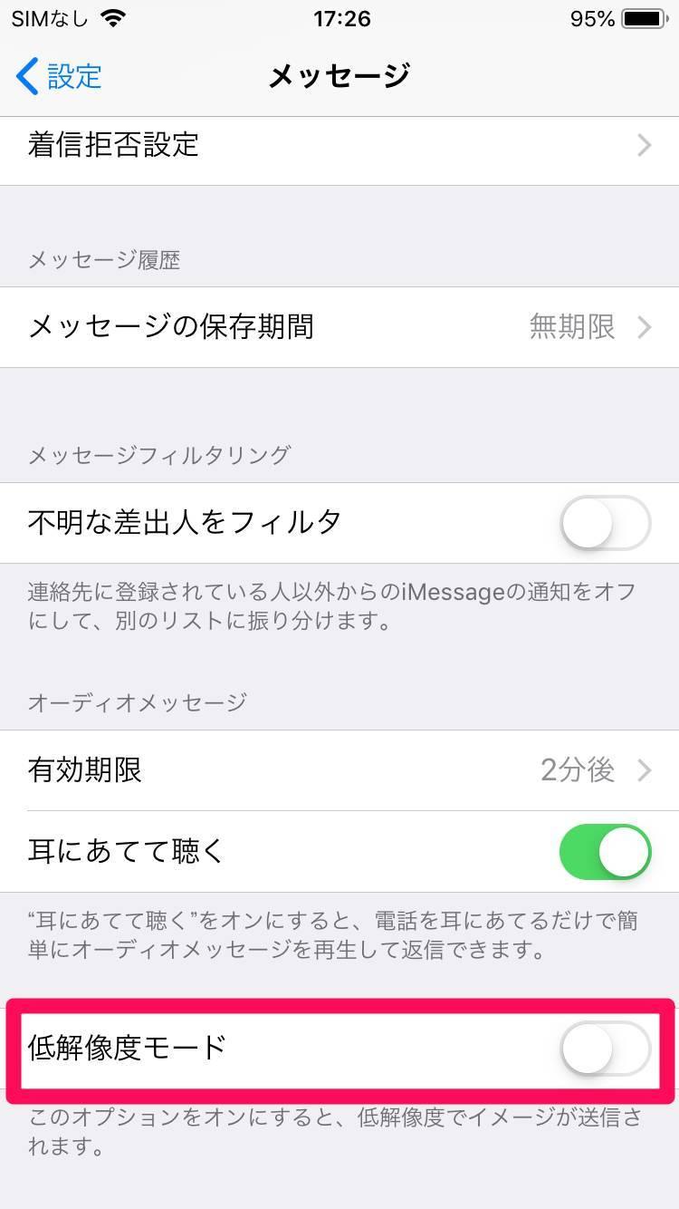 メッセージの設定画面
