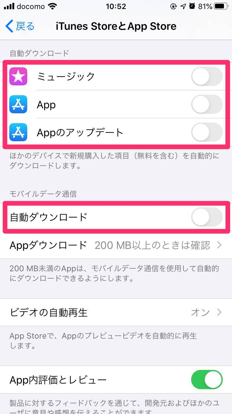 iTunesとApp Storeの画面
