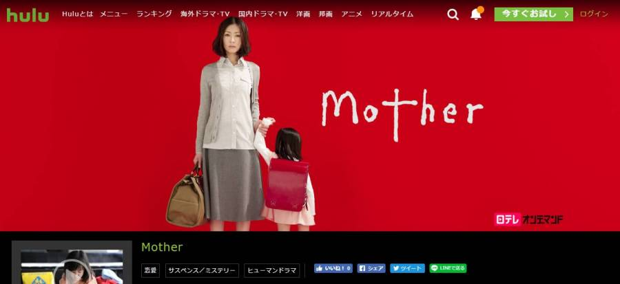 Hulu Mother 視聴ページ