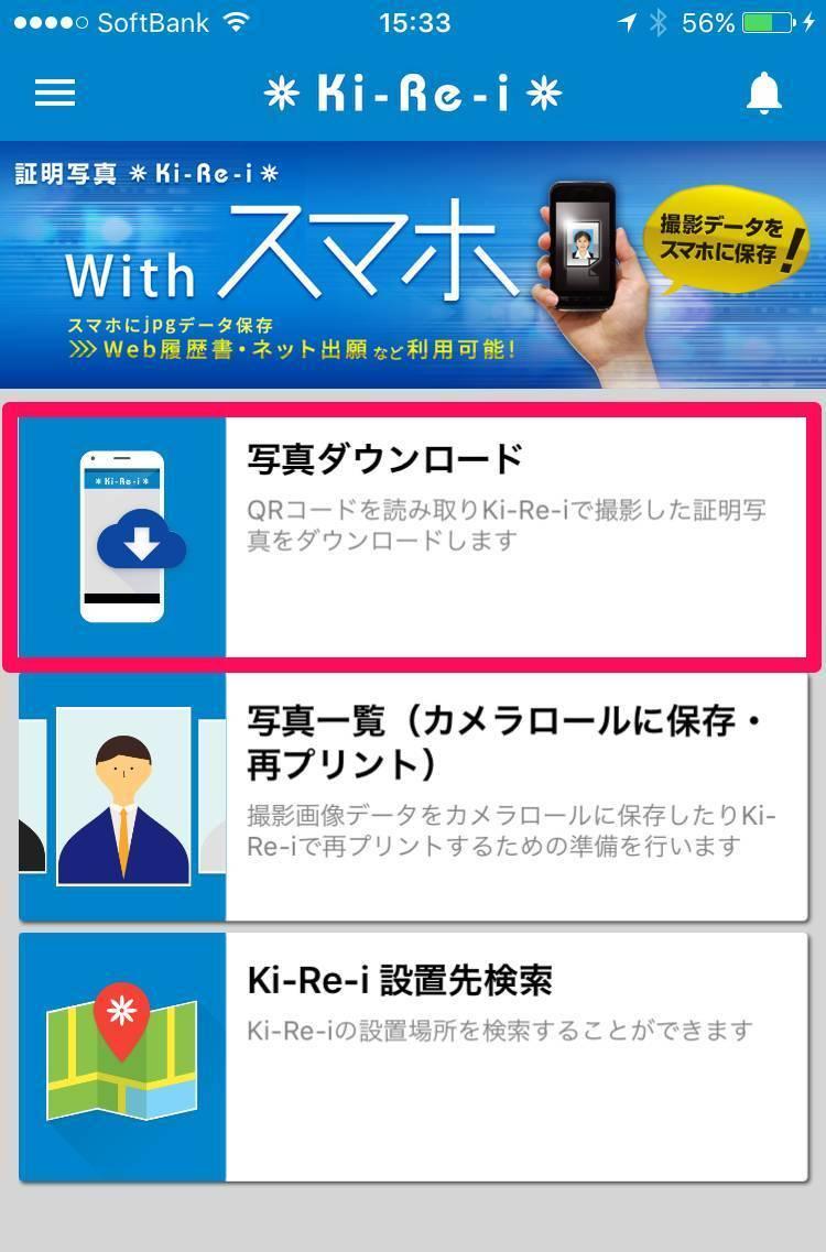 31ca99be12deb 証明写真の画像をスマホにDL!『Ki-Re-i withスマホ』アプリの使い方紹介 ...