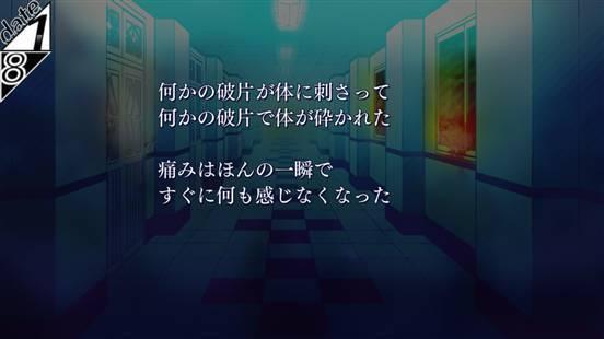 『アムネシア』プレイ画面2