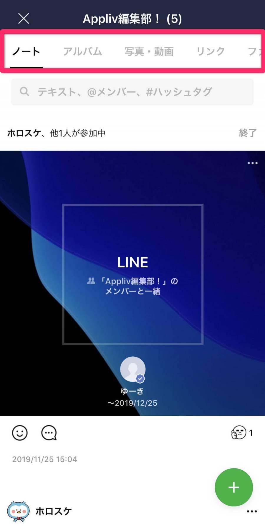 LINE ノート
