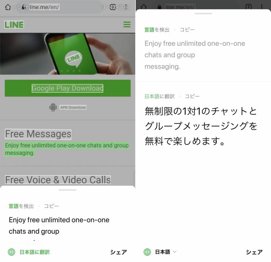 LINE 画像テキスト翻訳