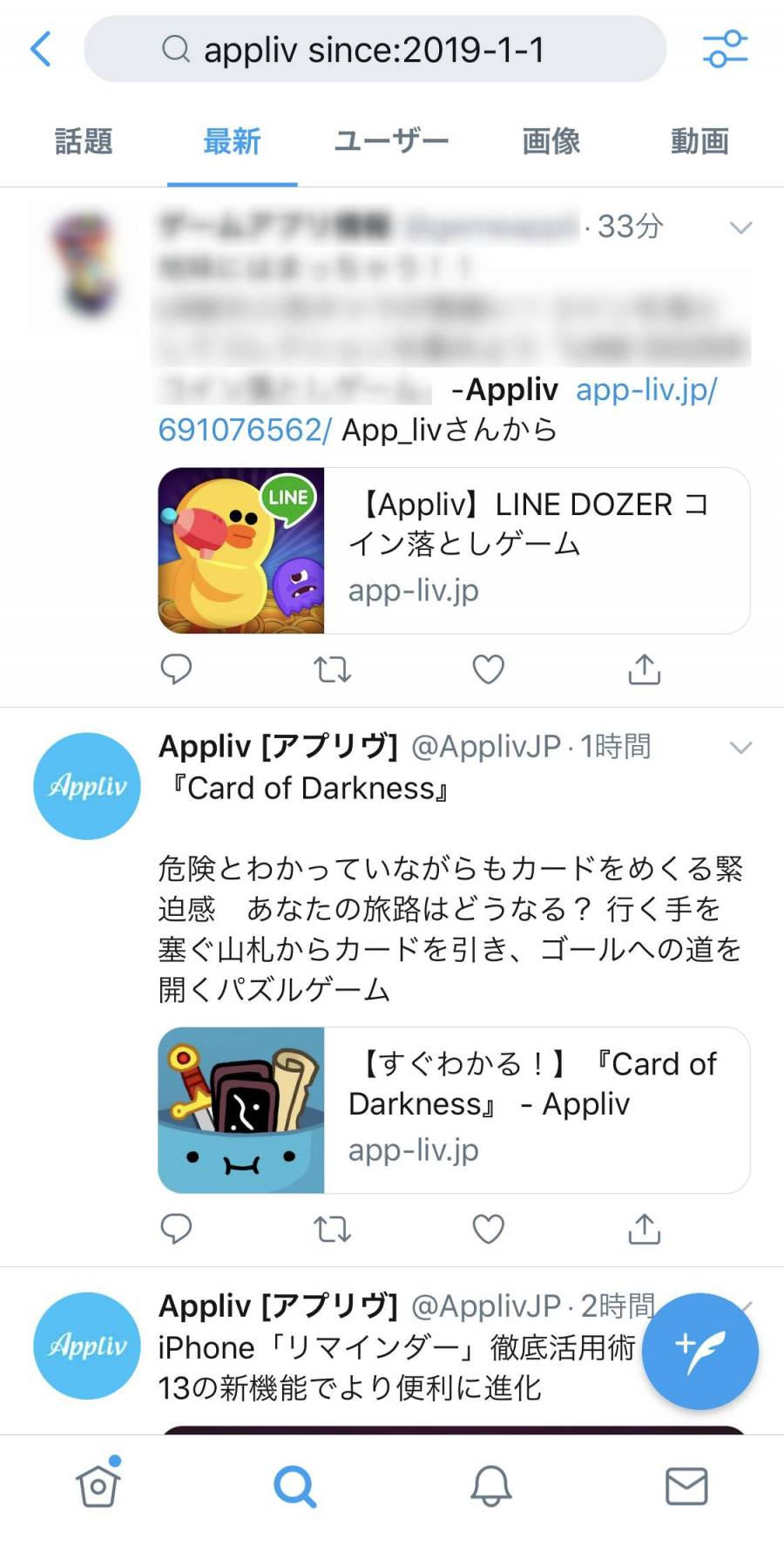 Twitter since検索
